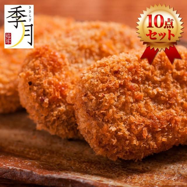 コロッケ 惣菜 冷凍 お得な10個セット 昔懐かしお...
