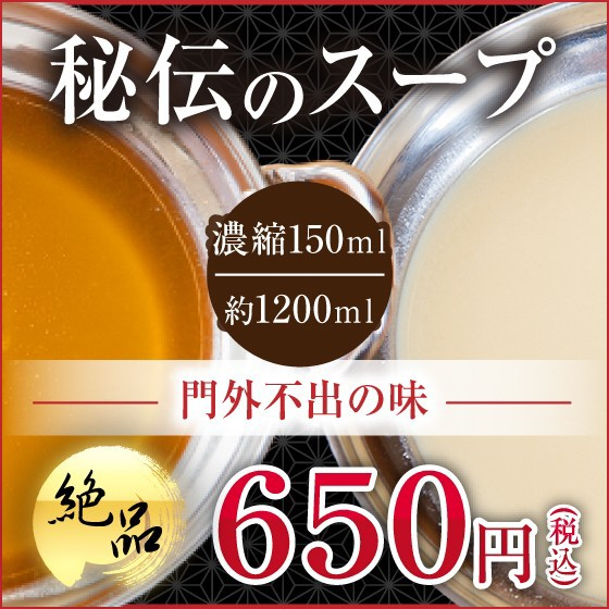 特製もつ鍋スープ