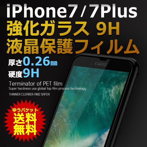 iPhone8 iPhone8plus iPhone7 iPhone7plus フィル...