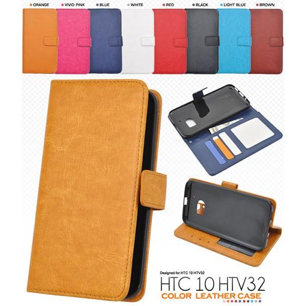 HTC 10 HTV32 ケース 手帳型 カラーレザー手帳型...