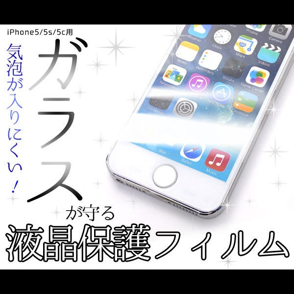 iPhone SE 5s 5 フィルム 液晶保護フィルム 9H 強...