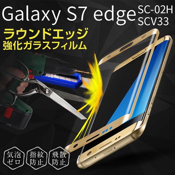 Galaxy S7 edge フィルム 9H 強化ガラス液晶保護...