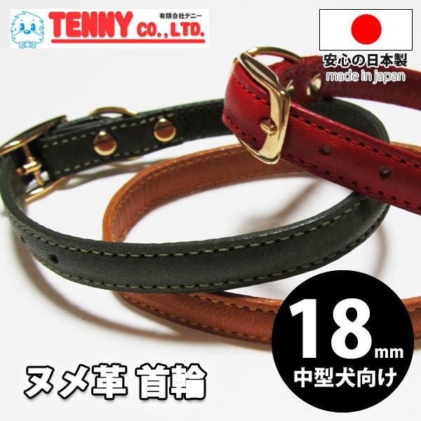 TENNY テニー ヌメ革 首輪 本革 日本製 【18mm幅/...
