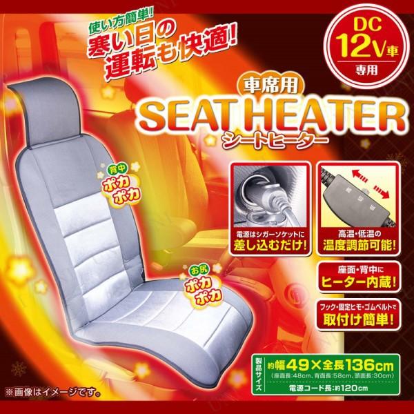 車席用シートヒーター ホットカーシート 12V車...