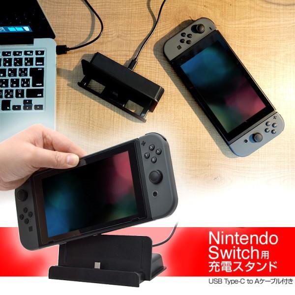 サンコー Nintendo Switch用 充電スタンド USB ...