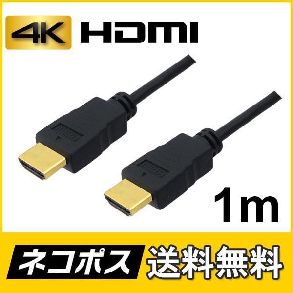 【メール便送料無料】3Aカンパニー HDMIケーブル...