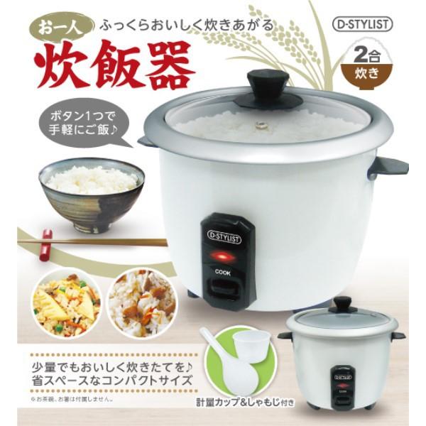 【送料無料】おひとり炊飯器 コンパクトサイズ ...
