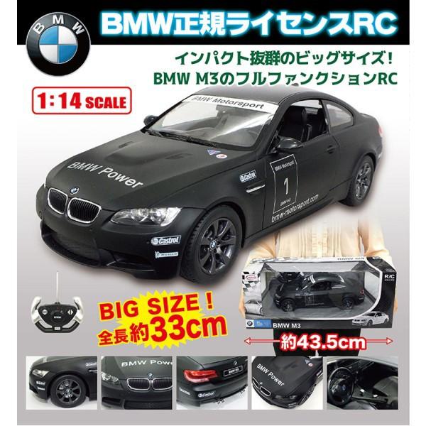 【送料無料】BMWラジコンカー 1/14 BMW M3 フ...