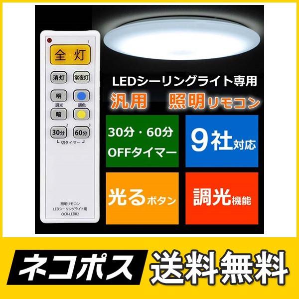 【メール便送料無料】OHM LEDシーリングライト専...