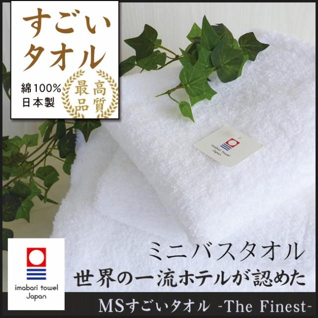 ミニバスタオル バスタオル 小さめ 今治 「MS す...