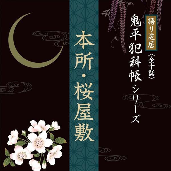 本所・桜屋敷   CD文庫 鬼平犯科帳 ギフト プレゼ...