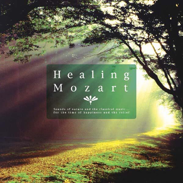ヒーリング・モーツァルト ヒーリング CD BGM 音...
