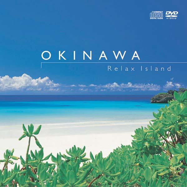 沖縄 リラックス・アイランド  ヒーリング CD 音...
