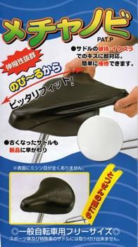[2個までゆうパケット送料250円]サドルカバー『メ...
