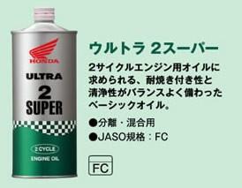 ホンダ 2スーパー 1リットル 1L FC30511