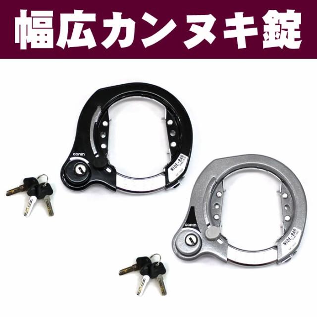 [送料無料]自転車用 後輪 幅広カンヌキリング錠(...