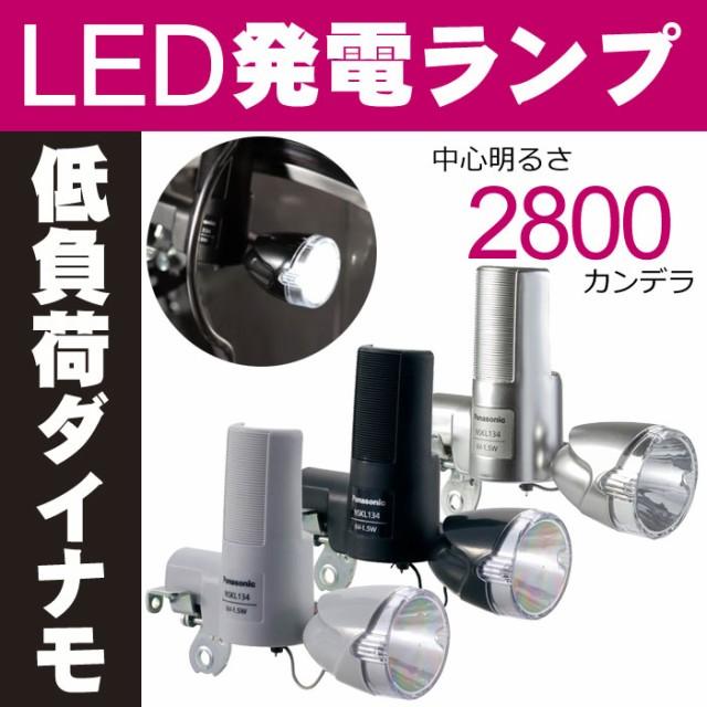 [送料無料]LED発電ランプ NSKL134 (チタン、ブラ...