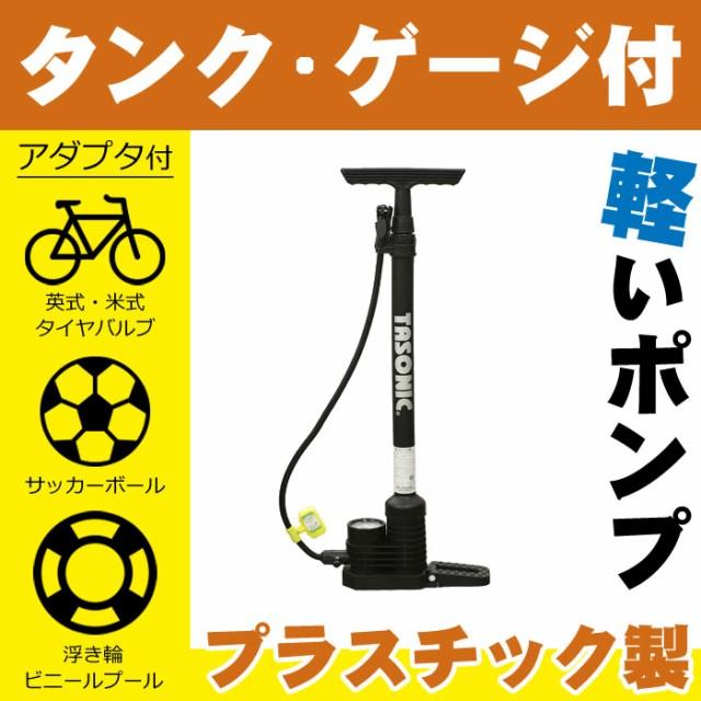 田代総業 自転車 空気入れ タンク付き・ゲージ付...