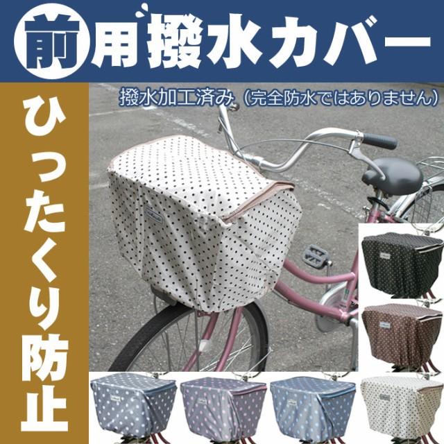 [2個までゆうパケット送料250円]自転車用 前カゴ...