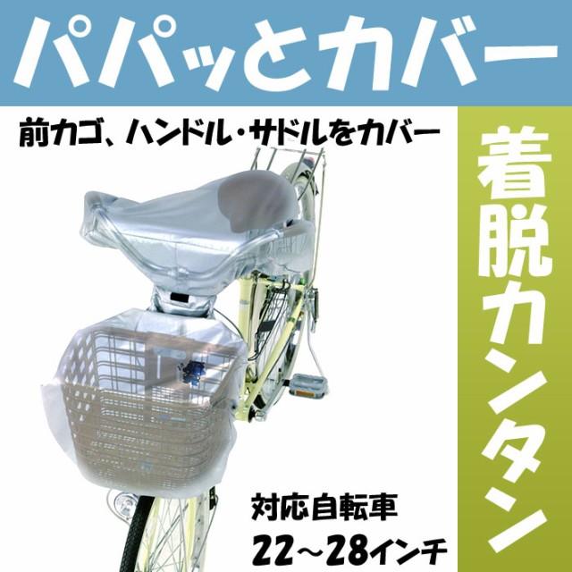 [1個までゆうパケット送料250円]自転車カバー セ...