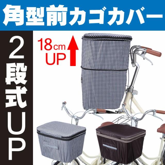 [送料無料]自転車用 大型前カゴカバー 電動アシス...