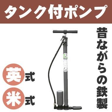 田代総業 自転車 空気入れ タンク付きポンプ(タ...