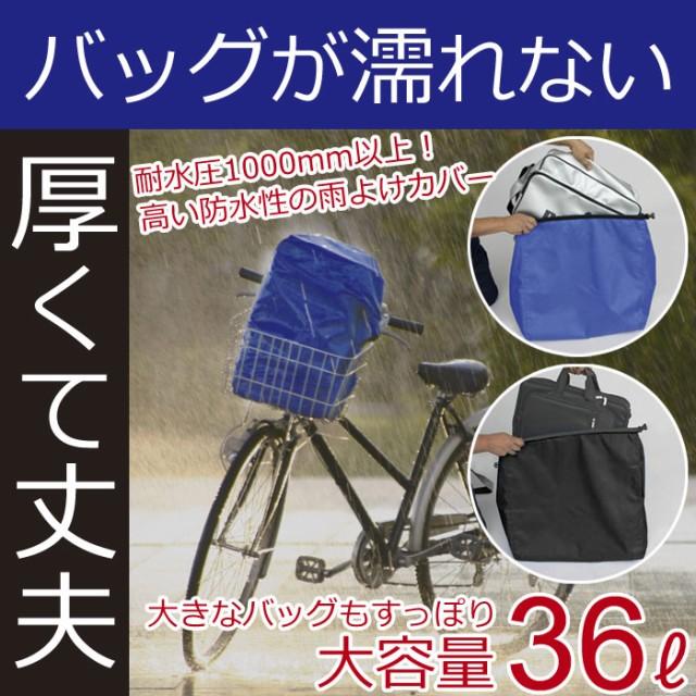 [1個までゆうパケット送料無料]自転車用 雨除けカ...