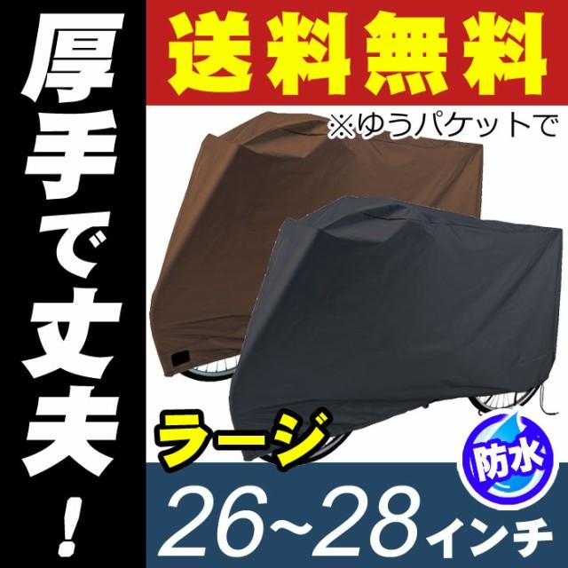 自転車カバー[1個までゆうパケット送料無料] キア...