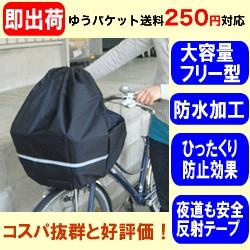 [3個までゆうパケット送料250円]自転車前かごカバ...