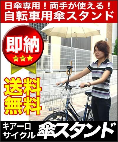 自転車用傘スタンド [即納][送料無料]キアーロ サ...