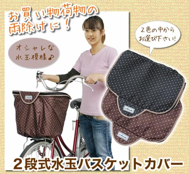 [1個までゆうパケット送料無料] 自転車 防水前か...