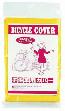 [1個までゆうパケット送料無料]黄色いかわいい子...