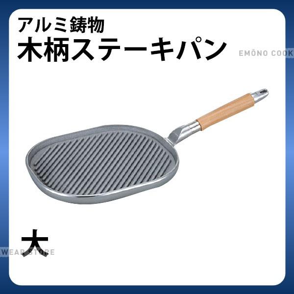 【送料無料】アルミ鋳物 木柄ステーキパン 大_片...
