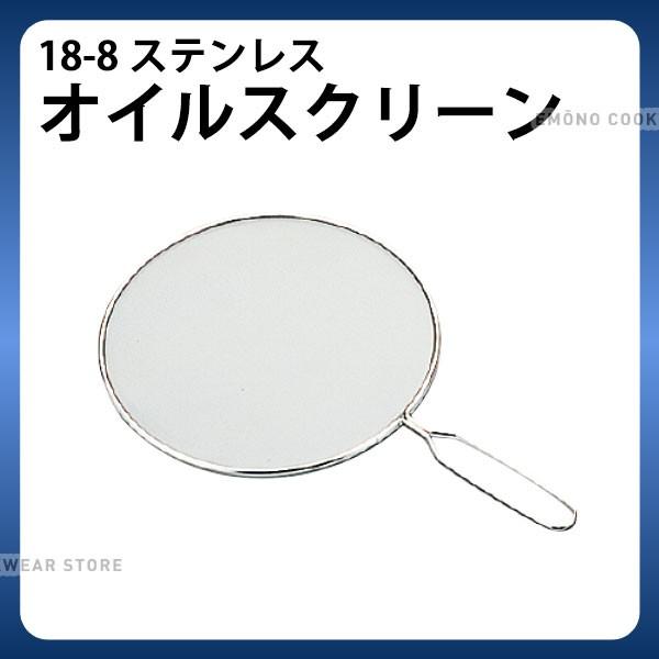 18-8 オイルスクリーン_油こし器 業務用