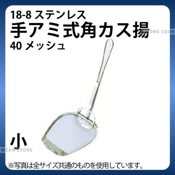 18-8 手アミ式角カス揚げ No.3 小_ステンレス カ...