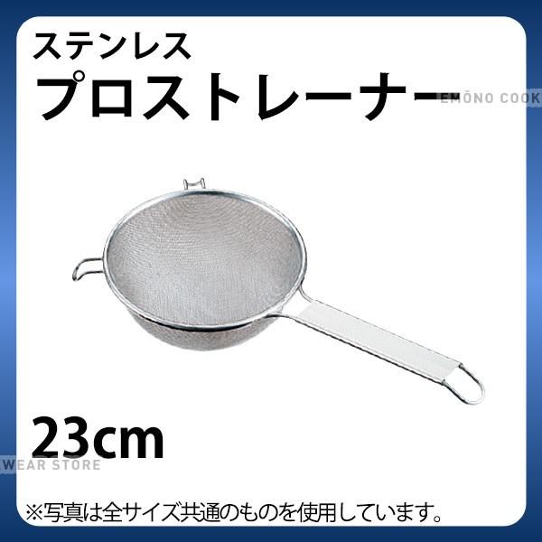 18-8プロストレーナー 16メッシュ 23cm_すくい ざ...