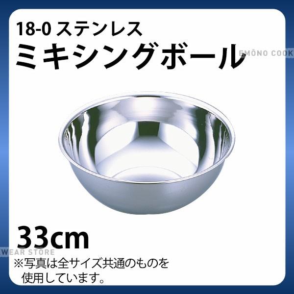 ステンレスボール 33cm _ 18-0 ミキシングボール ...