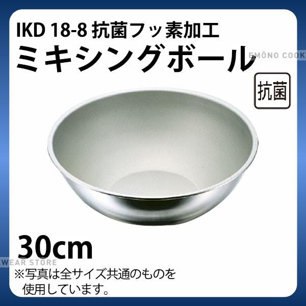 IKD 18-8抗菌フッ素加工 ミキシングボール 30cm_...