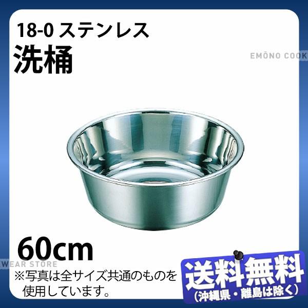 【送料無料】18-0 洗桶 60cm_洗い桶 ステンレス