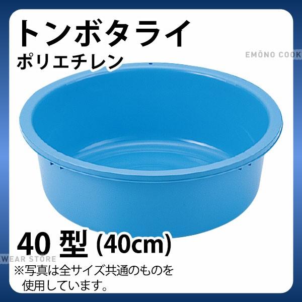 トンボタライ(ポリエチレン) 40型_洗い桶 タライ ...