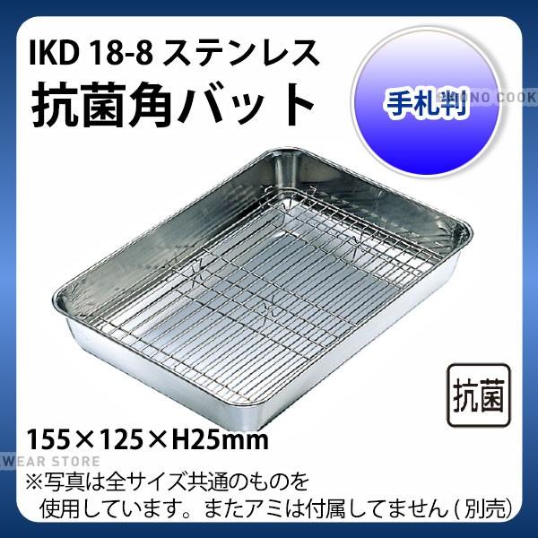 IKD 18-8抗菌角バット 手札型_ステンレス バット ...