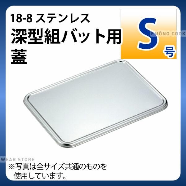 18-8 深型組バット用蓋 S号_ステンレス バット フ...