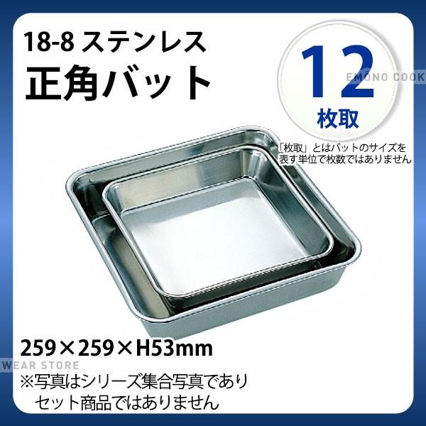 18-8 正角バット 12枚取_ステンレス バット 角型 ...