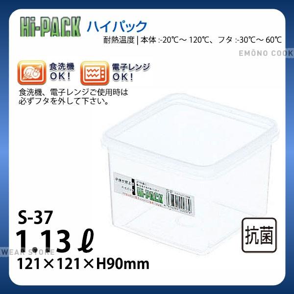 抗菌ハイパック 正角型 S-37_タッパー 保存容器 ...