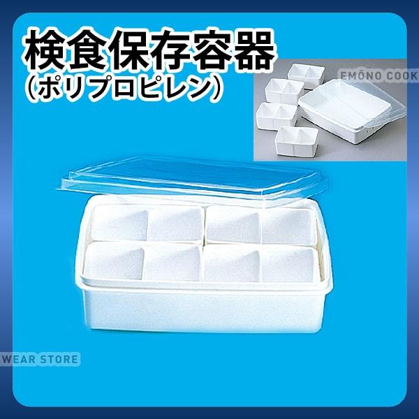 PP検食保存容器 S-230K_検食用品