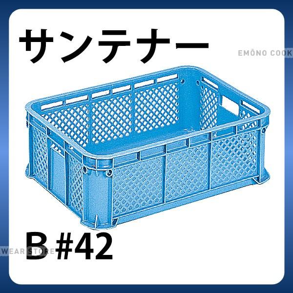 コンテナ _ サンテナーB #42 ブルー_収穫カゴ 採...