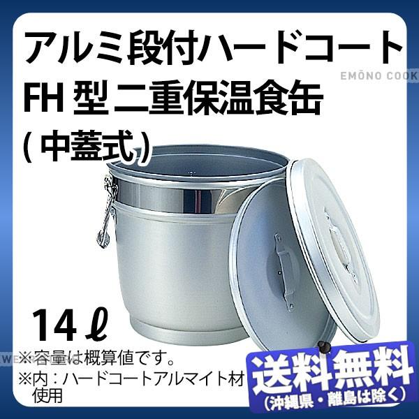 【送料無料】アルミ 段付ハードコートFH型 二重...