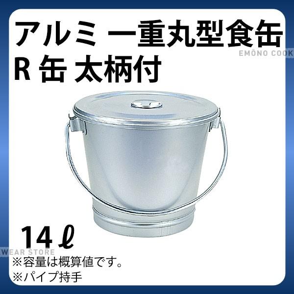アルミ 一重丸型食缶 R缶太柄付 14L_フードコンテ...