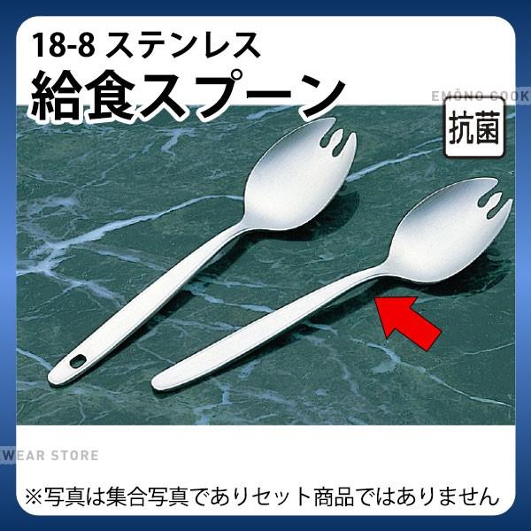 給食食器 先割れスプーン _ 18-8 抗菌給食スプー...