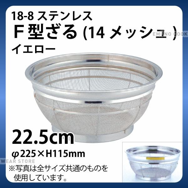 18-8 F型ざる(14メッシュ)(イエロー) 22.5cm_ザル...